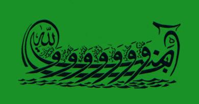 Tradycja muzułmańska na tle akulturacji chrześcijańsko-islamskiej od VII do X wieku